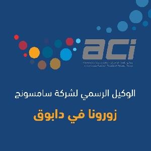 Samsung ACI Service Center Jordan 065821818…