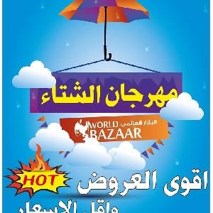 مهرجان الشتاء من البازار…