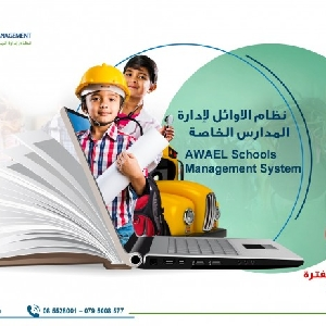 School Management System 0795377700 برنامج…