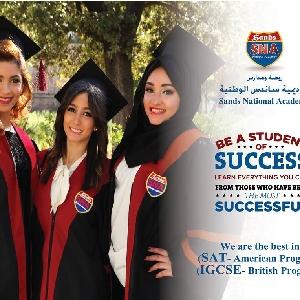 Best SAT schools in Amman, Jordan 065376660…