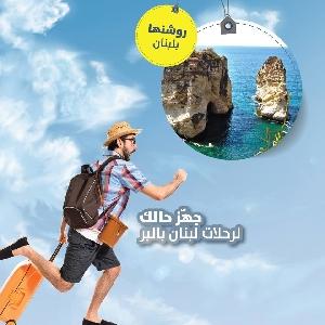 عروض رحلات لبنان برا مع…