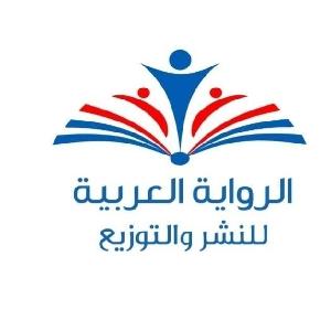 رقم دار الرواية العربية…