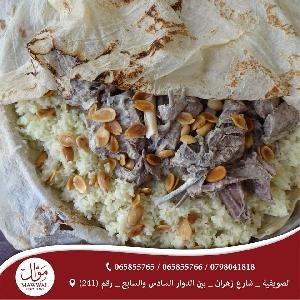 Mawwal Restaurant - تواصي منسف…
