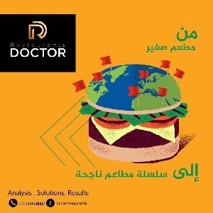 Doctor Restaurants - اجعل من مطعمك…