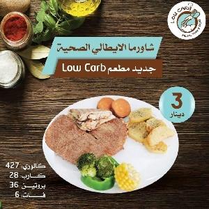 تواصي شاورما صحي - مطعم…
