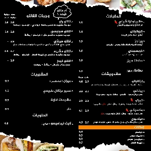 Gallowow Restaurant Delivery Phone Number…