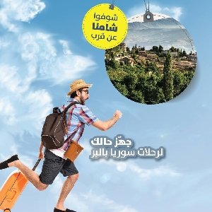 عروض رحلات دمشق والمصايف…