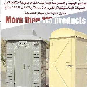 عروض حمامات متنقلة فيبر…
