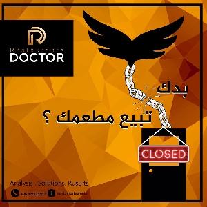 Doctor Restaurants - بدك تبيع مطعمك…