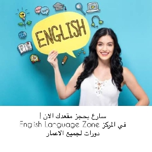 English Language Zone - Register now with…