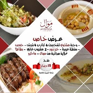 Mawwal Restaurant عرض مشاوي مطعم…