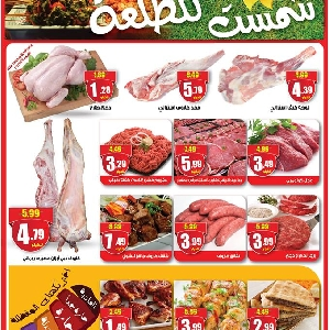 عروض اللحوم في سامح مول…