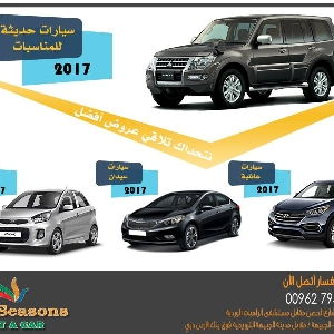Four Seasons Car Rental عروض تأجير…