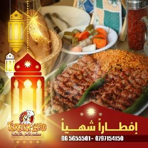 عروض مطعم الارض التركية…