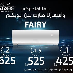 Gree Fairy Inverter AC - عروض مكيفات…