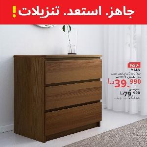 IKEA Jordan 5-1-2020 تنزيلات ايكيا…