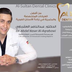 افضل العيادات لزراعة الاسنان…