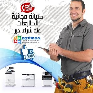صيانة مجانية للطابعات…