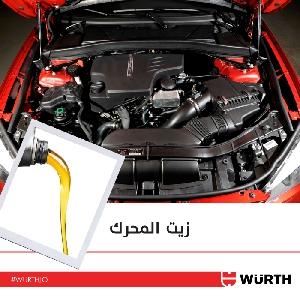 Wurth Jordan - زيت الماني للسيارات…