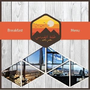 قائمة فطور مطعم طلة القدس…