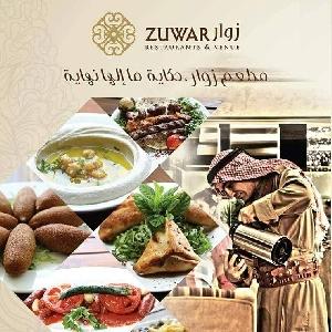 عرض مطعم زوار افطار رمضان…