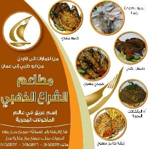 Specialist in Seafood in Amman, Jordan -…