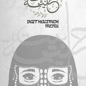 Bait Halimeh Menu - Amman, Jordan 0799920088