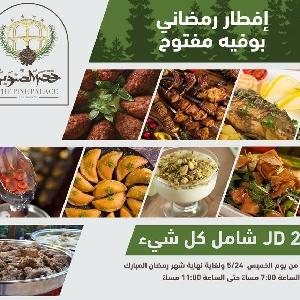 عرض مطعم قصر الصنوبر افطار…