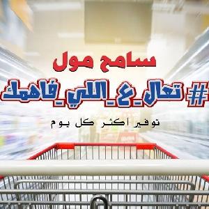 Sameh Mall - العروض والفعاليات…