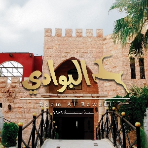 رقم تواصي مطعم ريم البوادي…