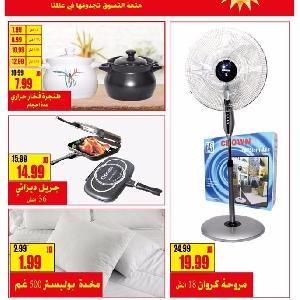 Chinese Bazaar Offers اقوى عروض…
