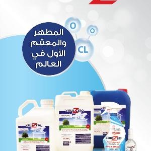 VirusZero Nanotechnology Disinfectant -…