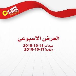 عروض سي تاون 11-10-2018 حتى…