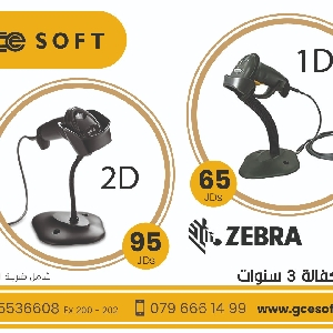 BARCODE READER ZEBRA 0797676656 IN AMMAN…