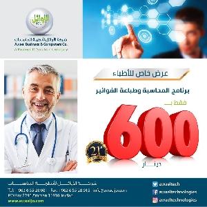 نظام الفوترة 2019 للاطباء…