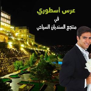 عروض حفلات الزفاف في منتجع…