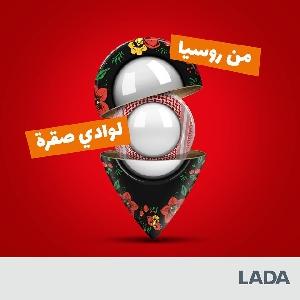 LADA Jordan phone number 065681113 Amman…