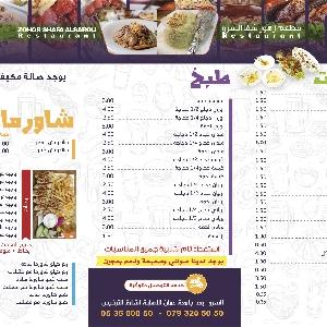 افضل شاورما عربية في السرو…