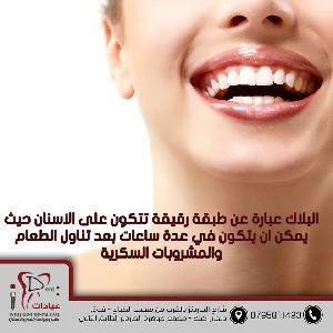 صحة أسنانك مهمتنا - عيادات…
