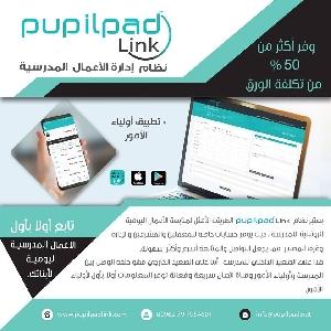 Pupilpad Link App - تقنيات التواصل…