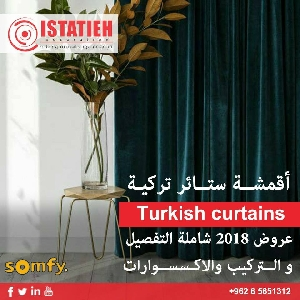 اقمشة الستائر التركية…