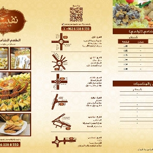 Nafeeseh Sweets Menu 065508550 منيو…