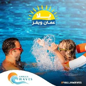 رسوم دخول مسبح عمان ويفز…