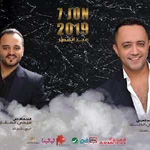 حفل عيد الفطر 2019 في مطعم…