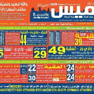 عروض عيد الفطر 2017 العقبة…