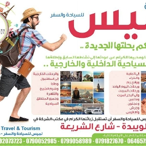 Lameece Travel & Tourism 064657569 رقم…