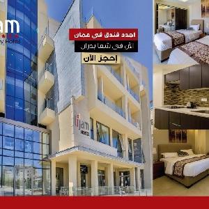مجمع وفندق اللجام المتكامل…