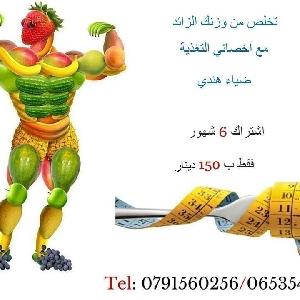 تخلص من وزنك الزائد مع…