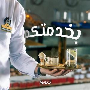 Mado Urdon Menu 0795070000 منيو حلويات…