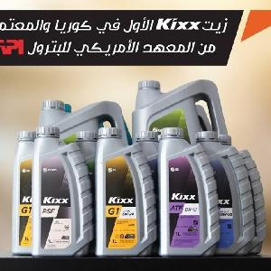 KIXX Oil Jordan - افضل زيوت كورية…